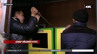 Алматыда тексерушілер ойын автоматтарын кесіп тастады / 19.02.2018