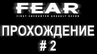 F.E.A.R | Прохождение. Часть 2
