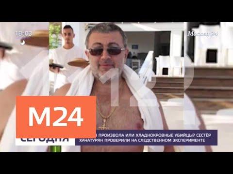 Смотреть Появилась запись, на которой отец Хачатурян оскорбляет своих дочерей - Москва 24 онлайн