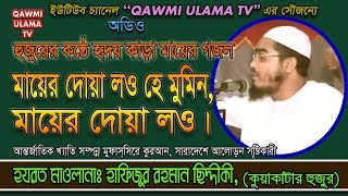 Download Video মায়ের দোয়া লও হে মুমিন মায়ের দোয়া লও। বাংলা অডিও গজল। মাওলানা হাফিজুর রহমান ছিদ্দীক (কুয়াকাটা) MP3 3GP MP4