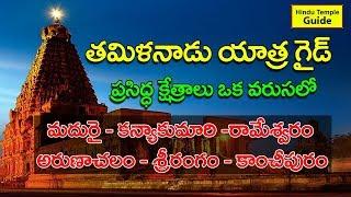 Tamil Nadu Famous Temples Tour Guide | Best Tour Plan for Tamil Nadu Tour