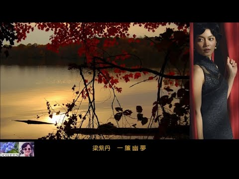 一簾幽夢 ~ 梁紫丹 Liang Zidan