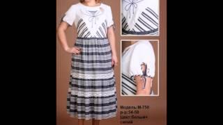Для полных женщин. Платья. Белорусское платье для полных женщин.