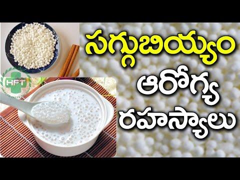 Health Facts Of Sabudana | Sago Benefits | Best Diet For Health | Health Facts Telugu