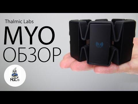 Обзор контроллера движений Thalmic Labs MYO