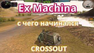 Ex Machina -#1 с чего начинался CROSSOUT