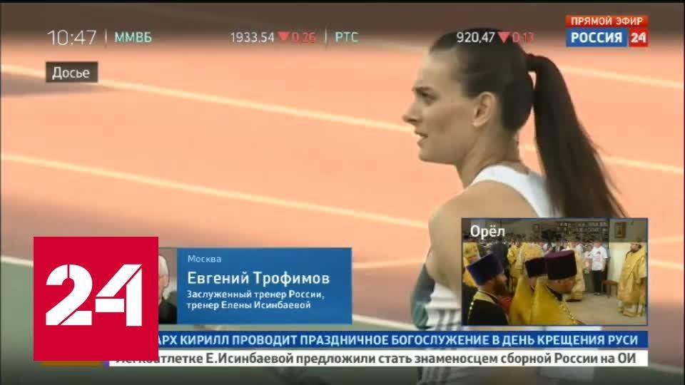 ОКР не предлагал Исинбаевой стать знаменосцем сборной