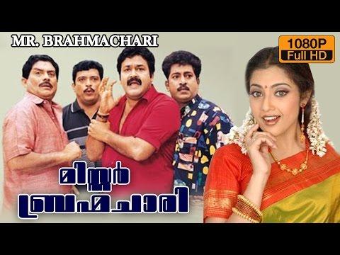 Mr. Brahmachari | New Malayalam full length movie | Comedy Malayalam | Mohanlal | Meena | Jagadish