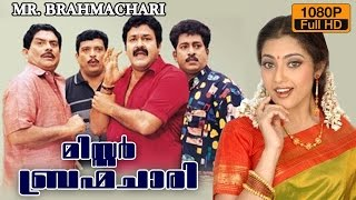 Mr. Brahmachari | New Malayalam full length movie | Comedy Malayalam | Mohanlal | Meena | Jagadish