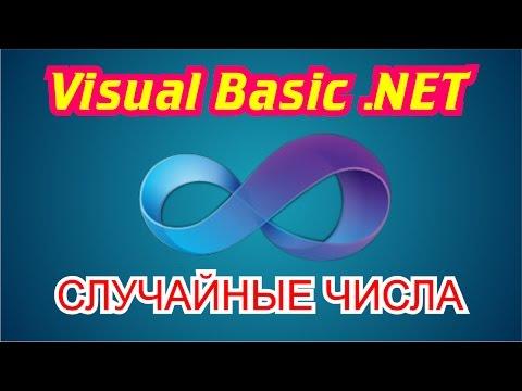 Visual Basic .NET случайные числа