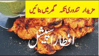 tandoori tikka masala recipe in urdu | recipe in urdu | kashif tv