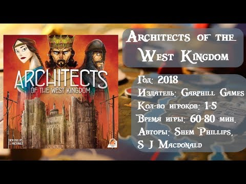 Architects of the West Kingdom  - обзор и правила игры