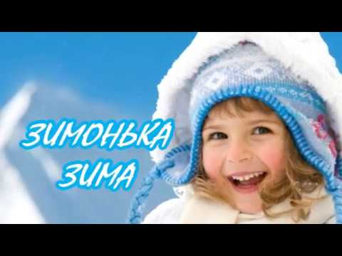 Зимонька-зима ⛄ Стукає