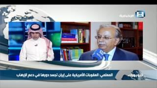 علي حسن: إيران حاولت استغلال الاتفاق النووي من أجل أن تدعي تحسن العلاقات مع أمريكا