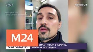 Смотреть видео Билан записал видеообращение после ДТП в Москве - Москва 24 онлайн