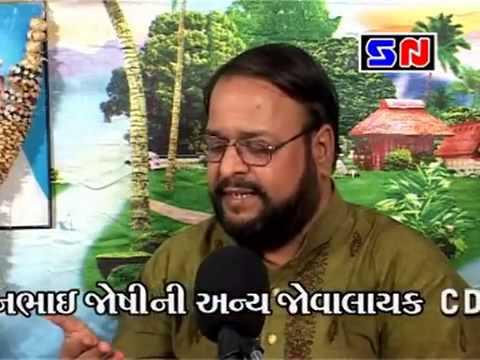 Dikri Vahal No Dariyo Ashwin Joshi Part 3