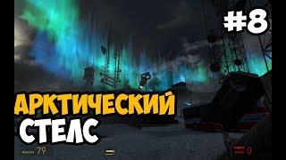 АРКТИЧЕСКИЙ СТЕЛС  Half-Life 2 Episode Three Прохождение На Русском - Часть 8