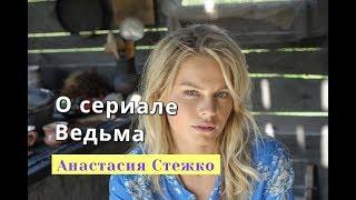 Анастасия Стежко рассказала о сериале Ведьма