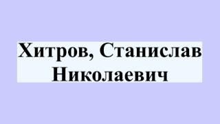 Хитров, Станислав Николаевич