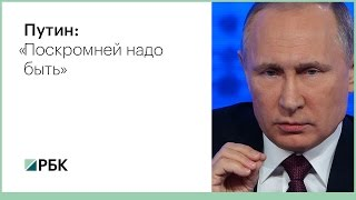 Путин призвал чиновников быть «поскромней»