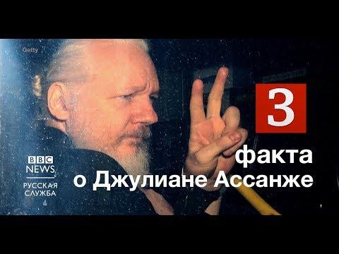 Видео Три факта о деле основателя WikiLeaks Джулиана Ассанжа