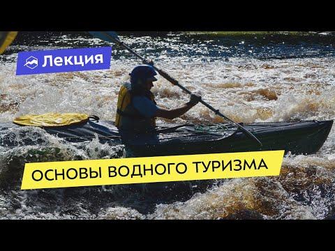 Основы водного туризма