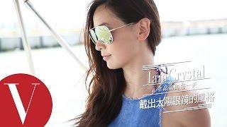 戴出太陽眼鏡的風格︱#5 李晶晶的每一天︱VOGUE INSIDER