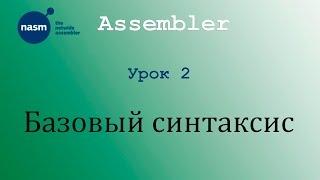 NASM. Базовый синтаксис. Урок 2