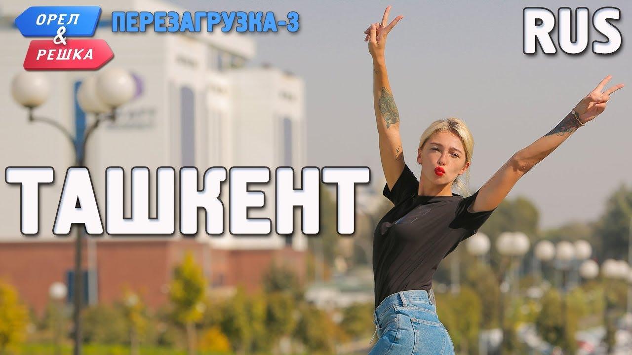 Ташкент. Орёл и Решка. Перезагрузка-3. RUS