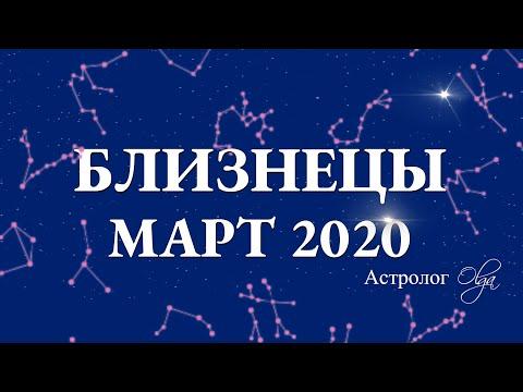 БЛИЗНЕЦЫ гороскоп на МАРТ 2020. Сатурн в 9 доме. Астролог Olga
