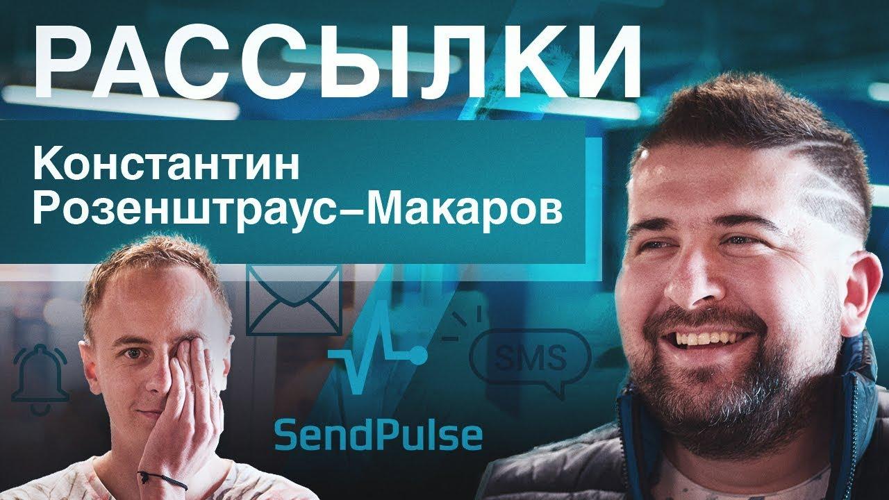 Бизнес на рассылках с оборотом $3 млн: запуск, интернет-маркетинг, новые рынки. // SendPulse