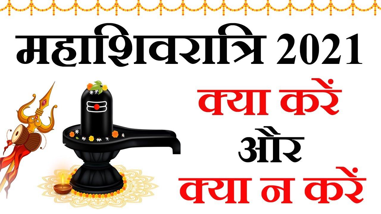 Mahashivratri 2021 Shivratri 2021 Shivtratri 2021 Date Time Shubh Muhurat Shivratri Vrat Timing Youtube