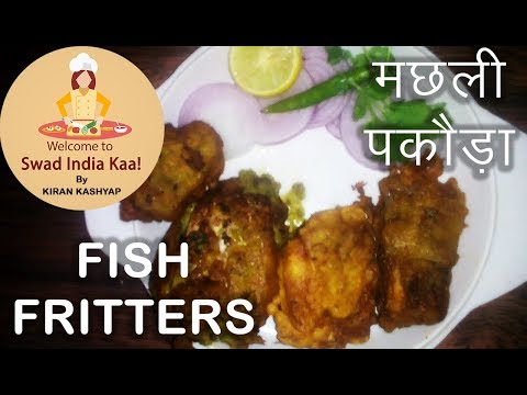 Fish Pakora | Fish Fritters | मछली का पकोड़ा | Indian Fish Fritters | Learn How To Make Fish Pakora