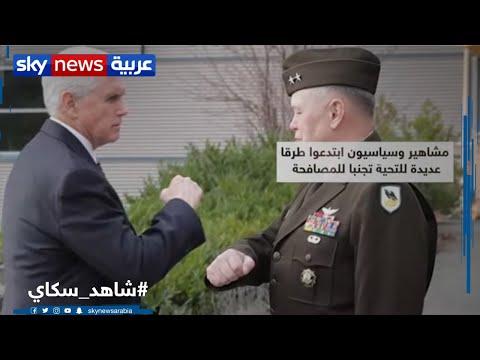 كورونا تنهي عهد المصافحات ليحل محلها ضرب الأكواع والأقدام  - نشر قبل 2 ساعة