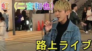 嵐の二宮和也さんが作曲した『虹』。 落ち着いて聴ける曲として私も大好きなのですが、路上ライブでKenshinさんが歌っていた虹も最後まで聴ける...