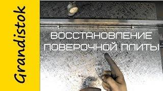 Восстановление поверочной плиты