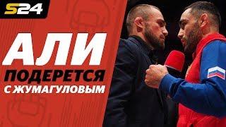 «Он показал невоспитанность». Багаутинов и Гаджиев сразу после боя | ХукВам | Sport24