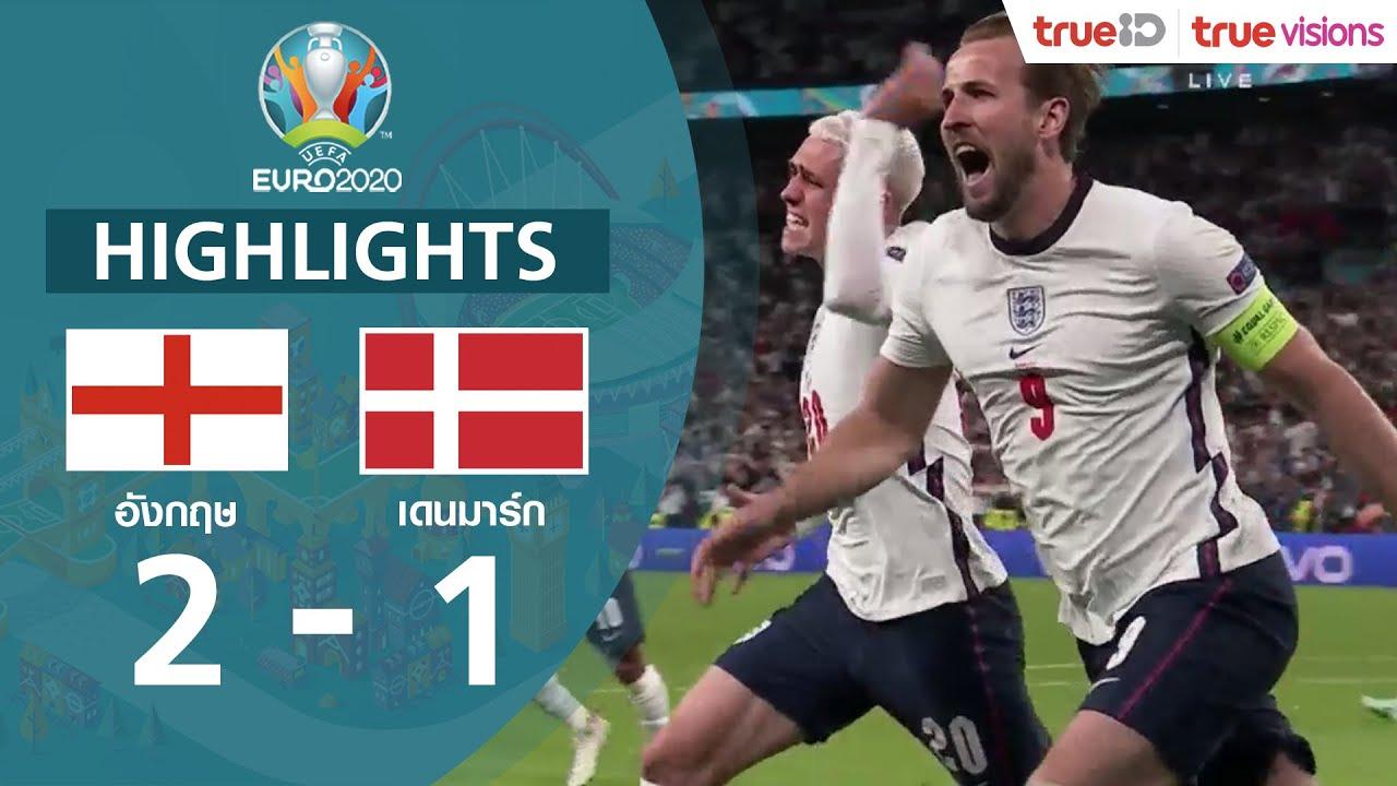ไฮไลท์ฟุตบอล ยูโร 2020 รอบรองชนะเลิศ อังกฤษ พบ เดนมาร์ก