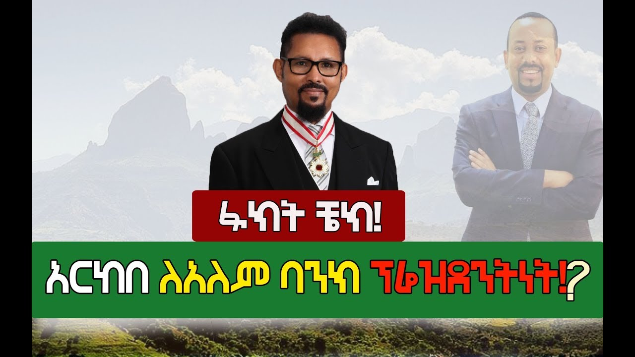 Fact check Doctor Arkebe Oqubay former Mayor of Addis Ababa to run for World Bank