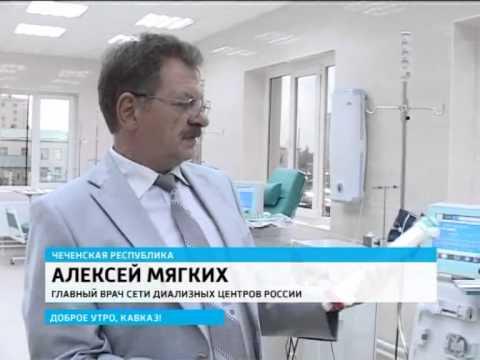 В Грозном открылся диализный центр