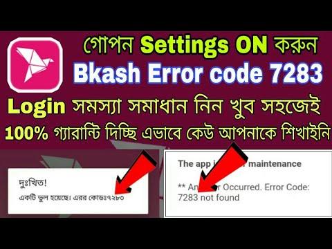 বিকাশ এপ এরর কোড ৭২৮৩ সমাধান | Bkash error Code 7283 Without no root #Bkash7283