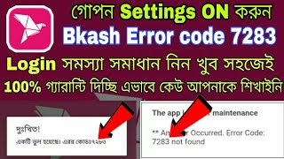 বিকাশ এপ এরর কোড ৭২৮৩ সমাধান | Bkash error Code 7283 Without no root #Bkash7283