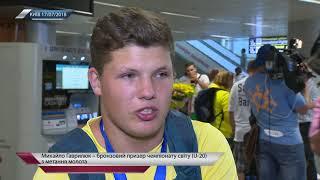 Легкая атлетика. Михаил Гаврилюк о своей награде в метании молота на ЧМ (U-20)