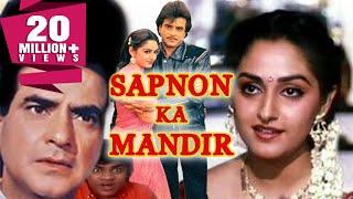 Sapnon Ka Mandir (1991) Full Hindi Movie | Jeet...