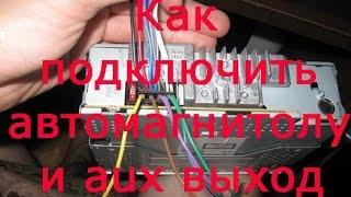 Как подключить автомагнитолу и вывести aux выход