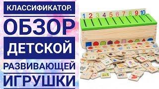 Классификатор/ ОБЗОР ДЕТСКОЙ РАЗВИВАЮЩЕЙ ИГРУШКИ