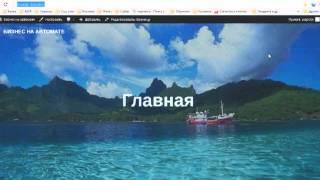 Как сделать редирект лэндинга на главную страницу  Настройки главной страницы сайта Вордпресс