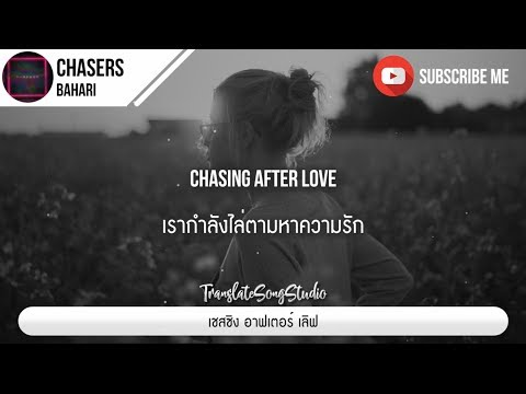 แปลเพลง Chasers - Bahari