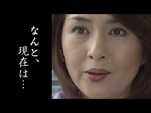 病気 西田 佐知子
