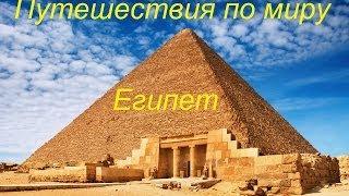 Путешествия по миру  Египет(, 2014-06-24T20:07:29.000Z)